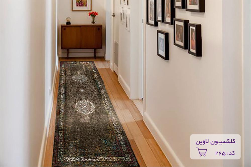نحوه انداختن فرش در راهروها